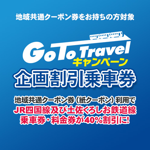 Go To Travelキャンペーン 企画割引乗車券